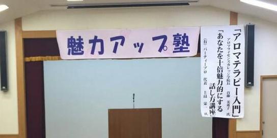 魅力アップ塾 「アロマテラピー入門」