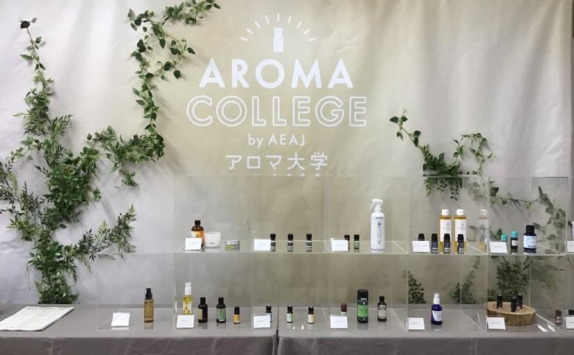 AEAJ「アロマ大学」講師 in  鹿児島