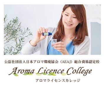 公益社団法人日本アロマ環境協会(AEAJ)総合資格認定校 アロマライセンスカレッジ