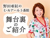 野田亜紅のミ・ルアール5番館 舞台裏のご紹介