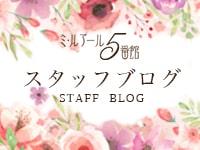 ミ・ルアール5番館 スタッフブログ