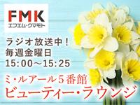 FMK 毎週金曜日 15:00〜 ラジオ放送中! ミ・ルアール5番館 ビューティー・ラウンジ