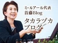 ミ・ルアール代表 首藤Blog タカラヅカ ブログ