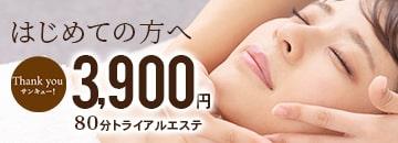 はじめての方へ Thank you 3,900円 80分トライアルエステ