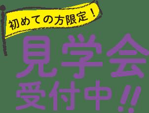 初めての方限定! 見学会受付中!!